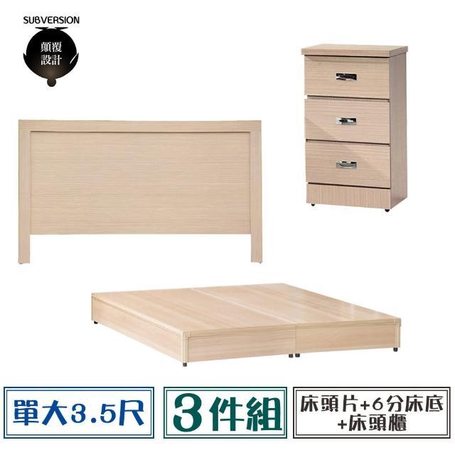 【顛覆設計】超值經濟房間三件組 床頭片+6分底+床頭櫃(單大3.5尺)