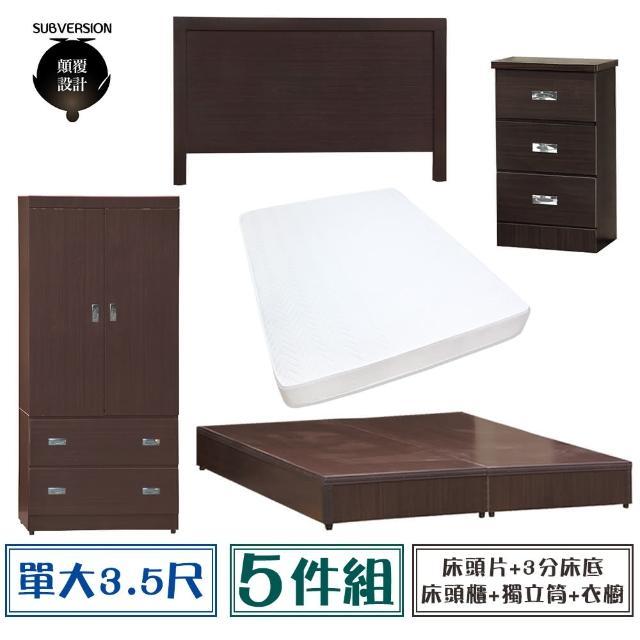 【顛覆設計】房間五件組 床頭片+3分底+獨立筒+床頭櫃+衣櫥(單大3.5尺)