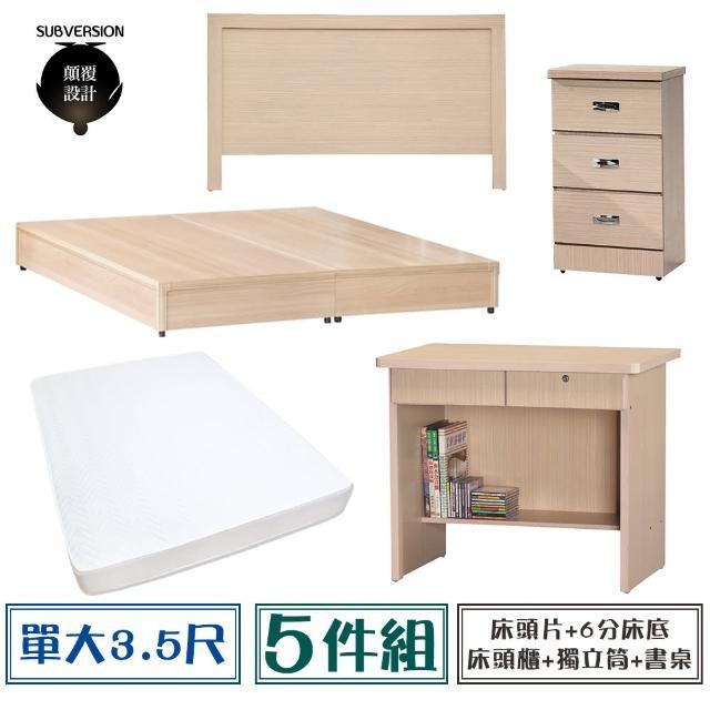 【顛覆設計】房間五件組 床頭片+6分底+獨立筒+床頭櫃+書桌(單大3.5尺)