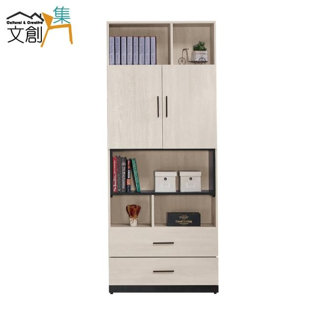 【文創集】巴利萊 現代2.7尺二門二抽書櫃/收納櫃
