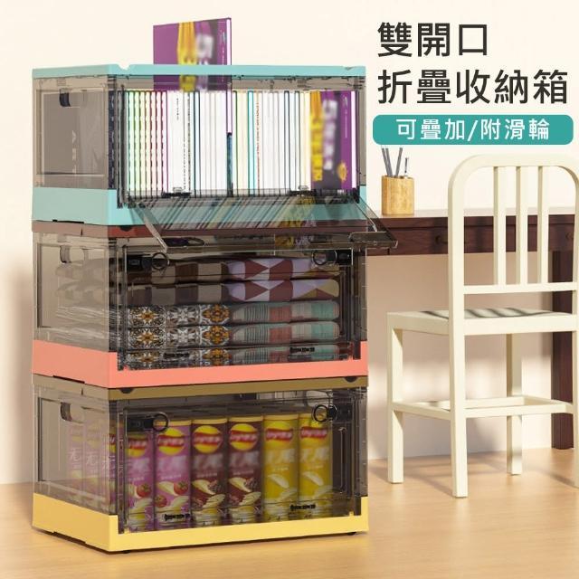 【AOTTO】加厚款可折疊透明滑輪收納箱-大款(買一送一)