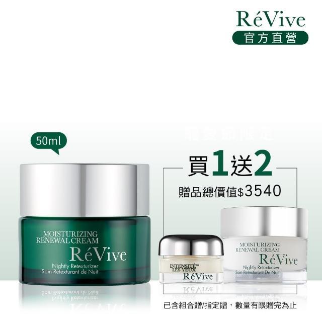 【ReVive】母親節限定_光采再生活膚霜50ml(送活膚霜15ml)