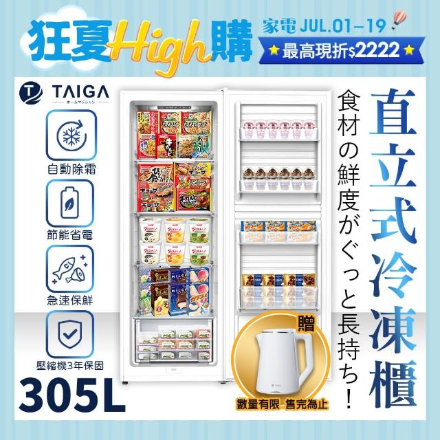 【TAIGA 大河】大霸王★防疫必備★305L免除霜直立式冷凍櫃(全新福利品)