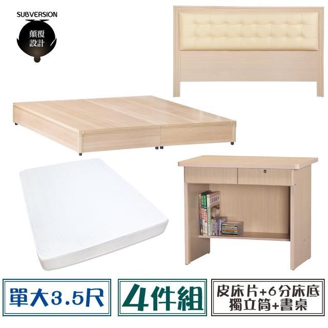 【顛覆設計】房間四件組 皮面床頭片+6分底+獨立筒+書桌(單大3.5尺)