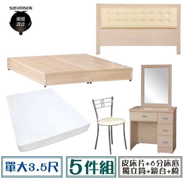 【顛覆設計】房間五件組 皮面床頭片+6分底+獨立筒+鏡台+椅(單大3.5尺)