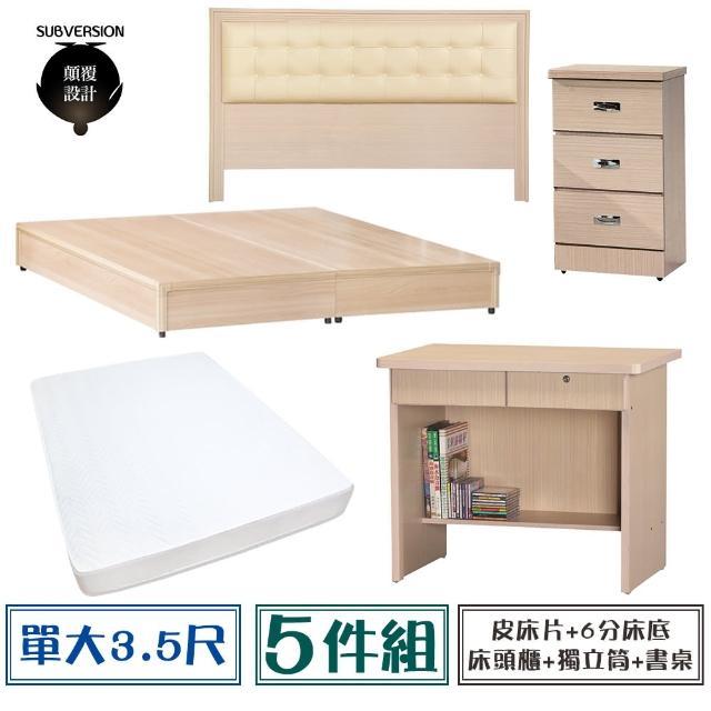 【顛覆設計】房間五件組 皮面床頭片+6分底+獨立筒+床頭櫃+書桌(單大3.5尺)