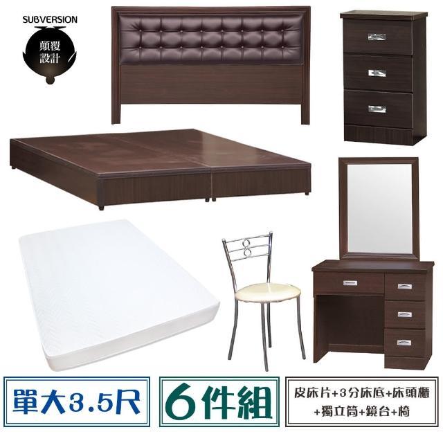 【顛覆設計】房間六件組 皮面床頭片+3分底+獨立筒+床頭櫃+鏡台+椅(單大3.5尺)