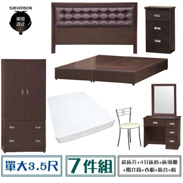 【顛覆設計】房間七件組 皮面床頭片+3分底+獨立筒+床頭櫃+衣櫥+鏡台+椅(單大3.5尺)
