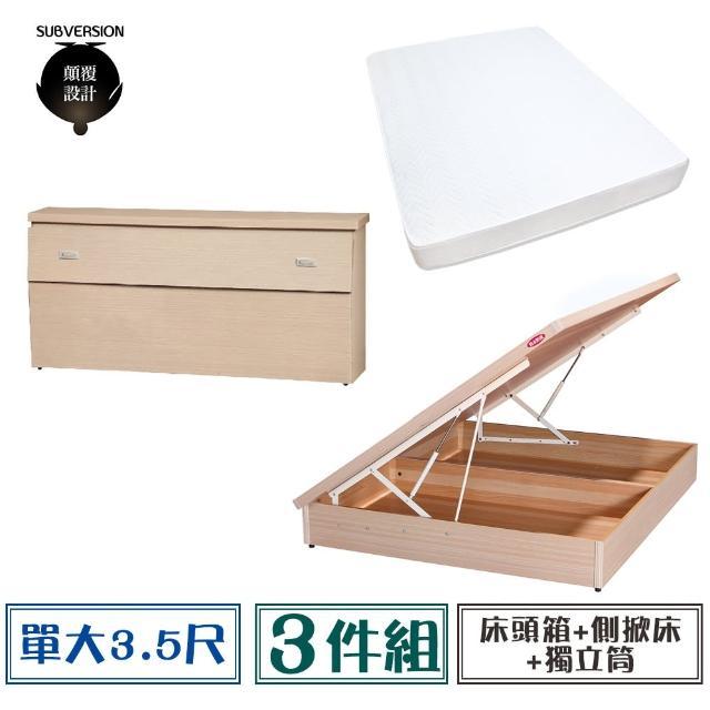 【顛覆設計】超值經濟房間三件組 床頭箱+側掀床+獨立筒(單大3.5尺)