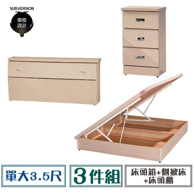 【顛覆設計】超值經濟房間三件組 床頭箱+側掀床+床頭櫃(單大3.5尺)