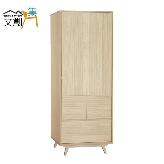【文創集】梅爾希 現代2.7尺二門三抽衣櫃/收納櫃