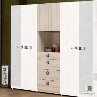 【Hampton 漢汀堡】潔瑪2尺四抽衣櫥(一般地區免運費/衣櫥/衣櫃)