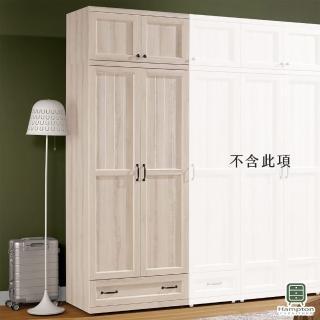 【Hampton 漢汀堡】弗吉妮雅2.7尺單吊高衣櫥(一般地區免運費/衣櫥/衣櫃)