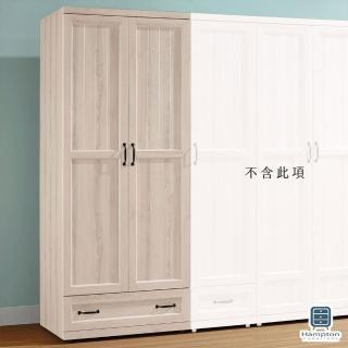 【Hampton 漢汀堡】弗吉妮雅2.7尺單吊衣櫥(一般地區免運費/衣櫥/衣櫃)