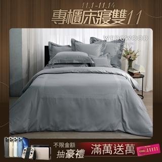【WEDGWOOD】400織長纖棉刺繡床包被套枕套四件組-文藝復興(加大)