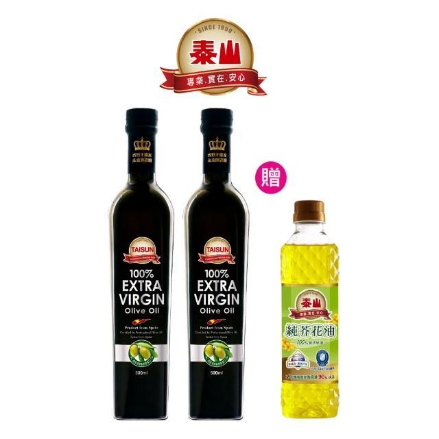 【泰山】第一道冷壓橄欖油500ml 2瓶/組(贈泰山100%純芥花油x1瓶)