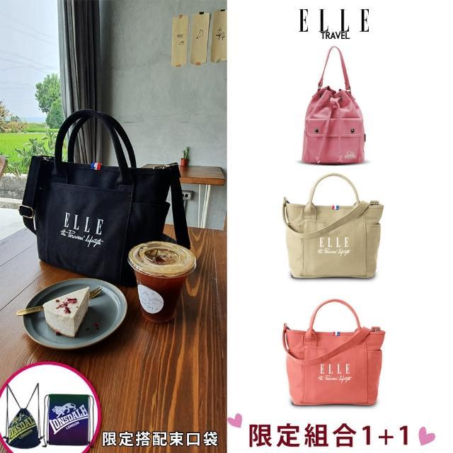 【ELLE】TRAVEL-極簡風帆布手提/斜背托特包(多色任選 EL5237)