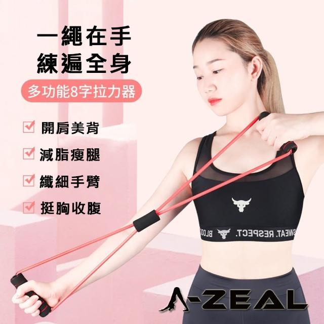 【A-ZEAL】多功能8字拉力器(一繩就可練遍全身LL003-1入-快速到貨)