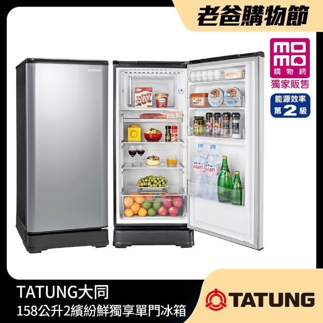 【TATUNG 大同】158L繽紛鮮獨享單門冰箱-絲絨銀(TR-A2160SLHR)