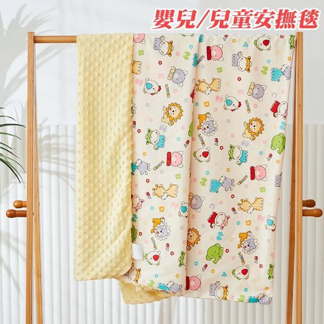 【Annette】嬰兒 兒童 精梳棉 法蘭絨 水晶絨安撫毯 四季適用(動物園)