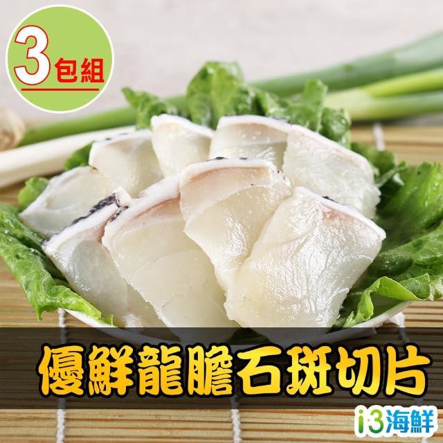【愛上海鮮】優鮮龍膽石斑切片3包組(150g±10% /包)