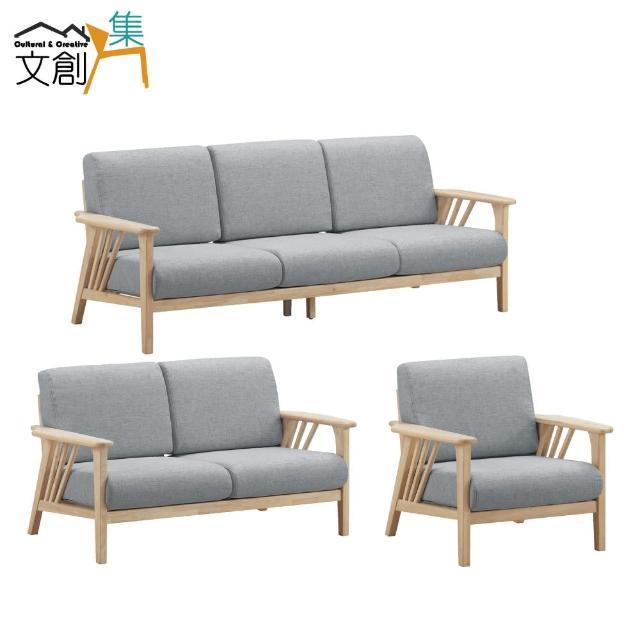 【文創集】路巴庫 簡約灰亞麻布實木沙發椅組合(1+2+3人座)