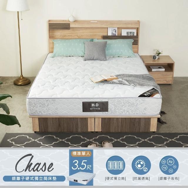 【H&D】Chase查斯銀離子硬式單人3.5尺獨立筒床墊(單人3.5尺 硬式獨立筒床墊)