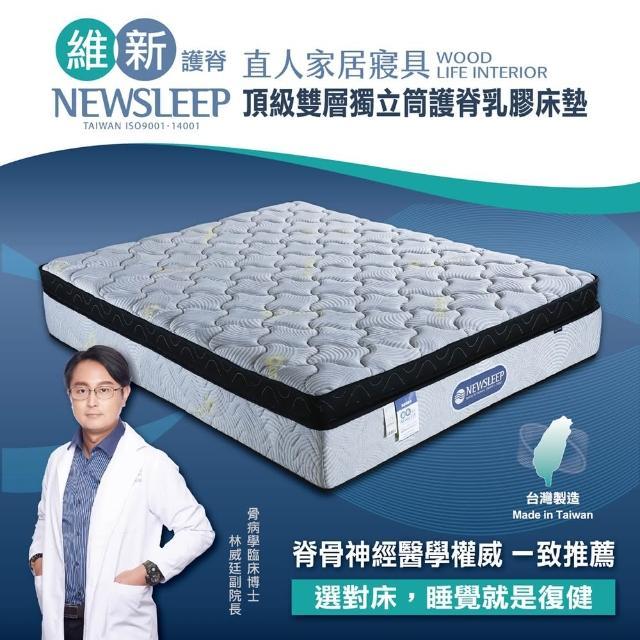 【直人木業】NEWSLEEP 頂級雙層獨立筒護脊乳膠床墊-5尺