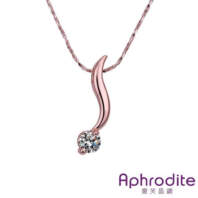 【Aphrodite 愛芙晶鑽】S曲線造型鑲嵌水鑽項鍊(玫瑰金色)