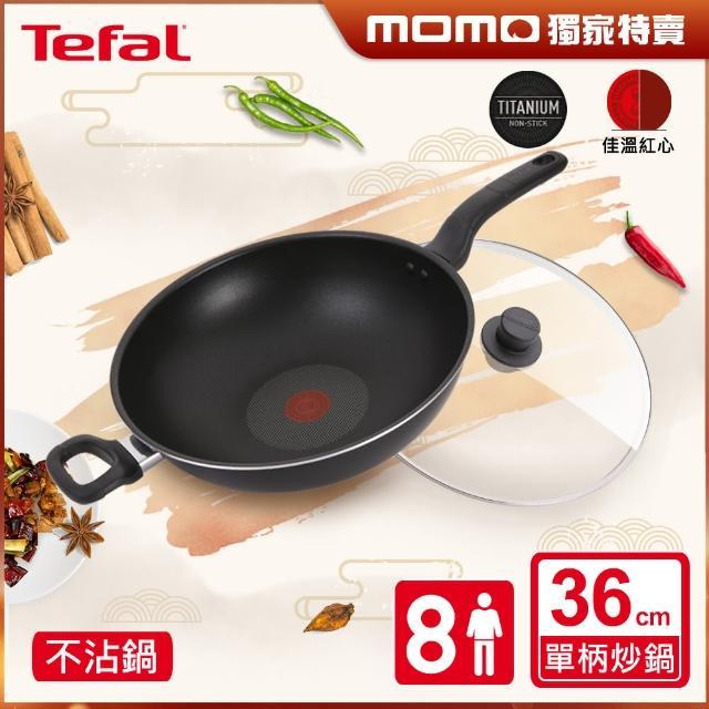 【Tefal 特福】新經典系列36CM單柄不沾鍋炒鍋(加蓋)