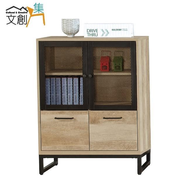 【文創集】比格斯 時尚2.5尺二門二抽展示櫃/收納櫃