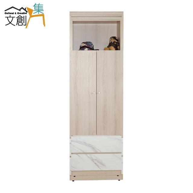 【文創集】扎爾 時尚2尺二門二抽高玄關櫃/收納櫃