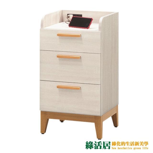 【綠活居】伊森瑪 現代1.3尺木紋三斗櫃/收納櫃
