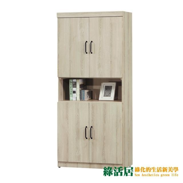 【綠活居】可倫坡 時尚2.7尺四門書櫃/收納櫃