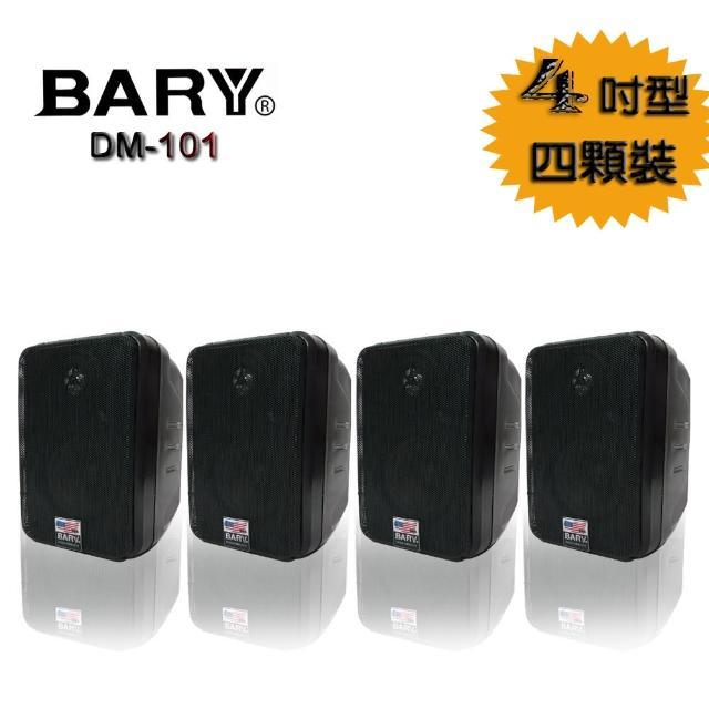 【BARY】學校商用廣播家庭環繞戶外用壁掛型喇叭 4顆裝(DM-101)