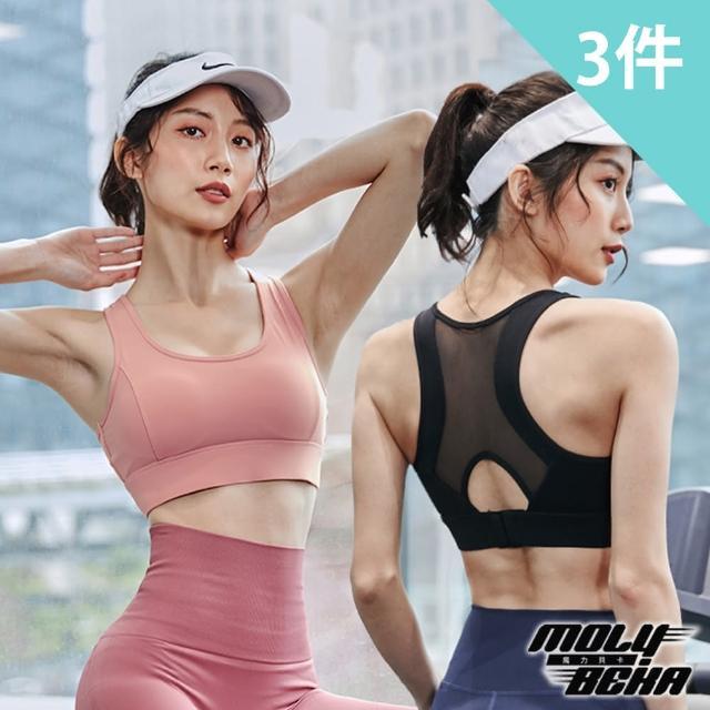 【Molybeka 魔力貝卡】高強度運動-360度包覆網紗美背可調節運動內衣/運動背心(超值3件組-隨機)
