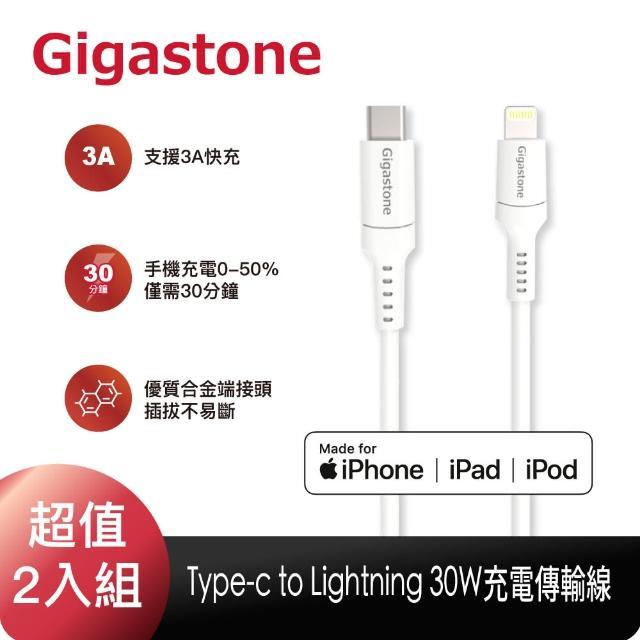 【Gigastone 立達國際】Type-c to Lightning 30W充電傳輸線2入組CL-7600W(支援iPhone 12/11 30W快速充電)