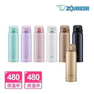 【ZOJIRUSHI 象印-超值2入組】MOMO獨家-不鏽鋼彈開式保溫杯480ml+480ml(SM-SD48MM+SM-SR48E)