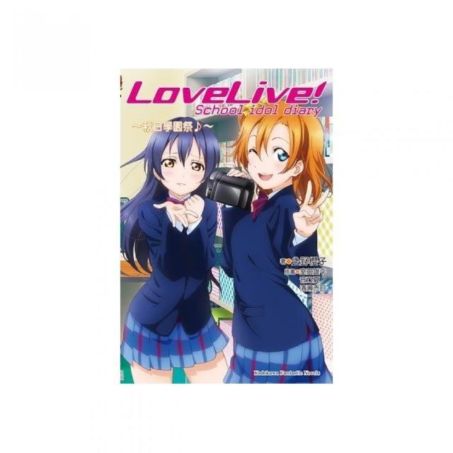 LoveLive!School idol diary(2)☆秋日學園祭☆