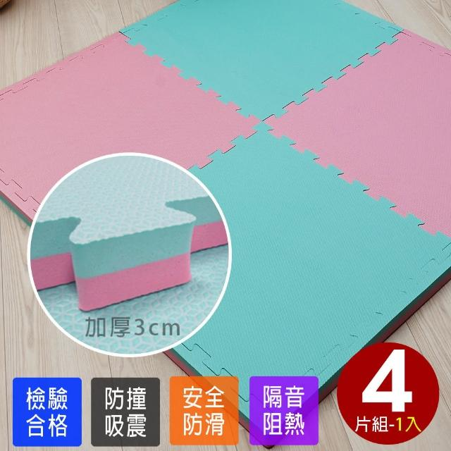 【Abuns】彩漾激厚3CM雙色大巧拼地墊-附贈邊條(4片裝-適用0.5坪)