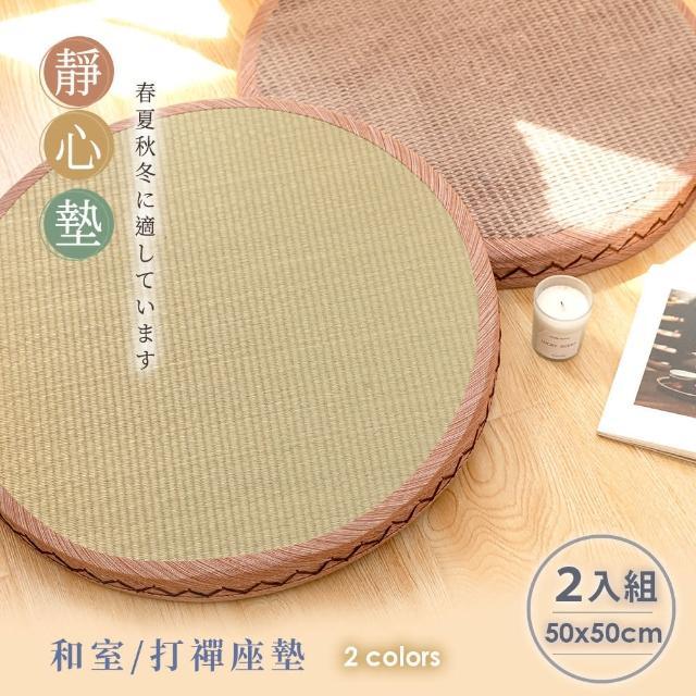 【BELLE VIE】和風藺草立體坐墊 / 和室 / 打禪座墊(50x50cm-2入組)