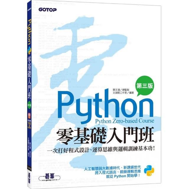 Python零基礎入門班(第三版):一次打好程式設計、運算思維與邏輯訓練基本功(附160分鐘入門影音教學/範