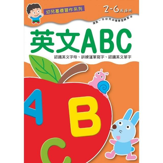幼兒基礎習作系列-英文ABC