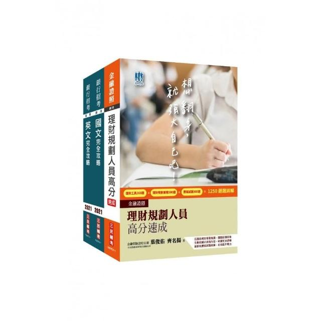 2021臺灣銀行〔理財專員〕套書(贈英文單字本、銀行面試技巧課程)
