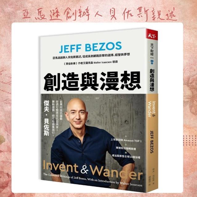 創造與漫想:亞馬遜創辦人貝佐斯親述,從成長到網路巨擘的選擇、經營與夢想【《賈伯斯傳》作者艾薩克森 Wal