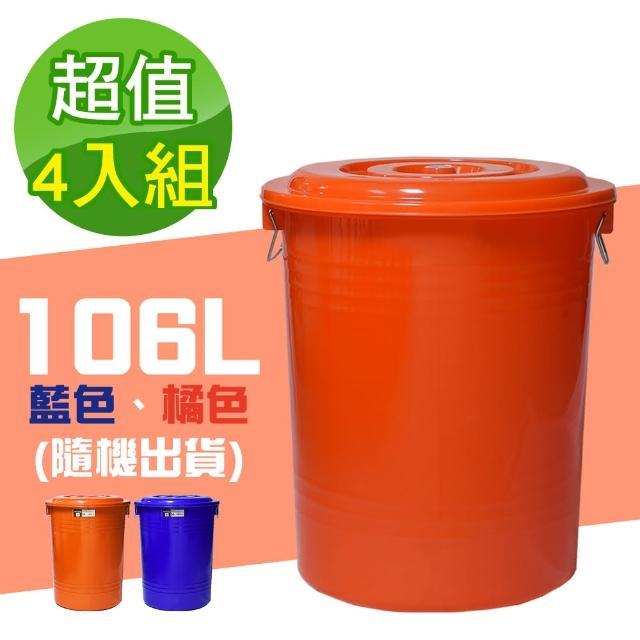 【G+ 居家】MIT台灣製萬用桶儲水桶垃圾桶冰桶106L(4入組-附蓋附提把 隨機色出貨)