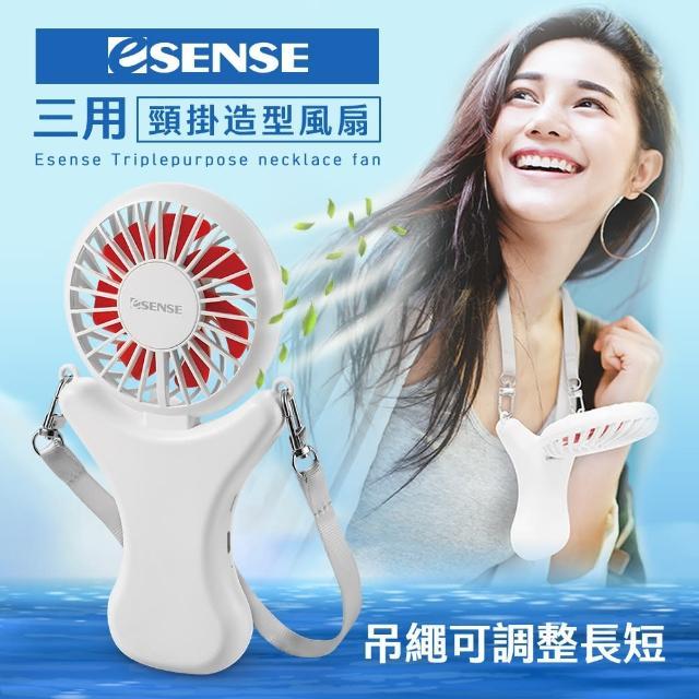 【ESENSE 逸盛】Esense三用頸掛造型 USB風扇(可120度折疊輕鬆調整角度)