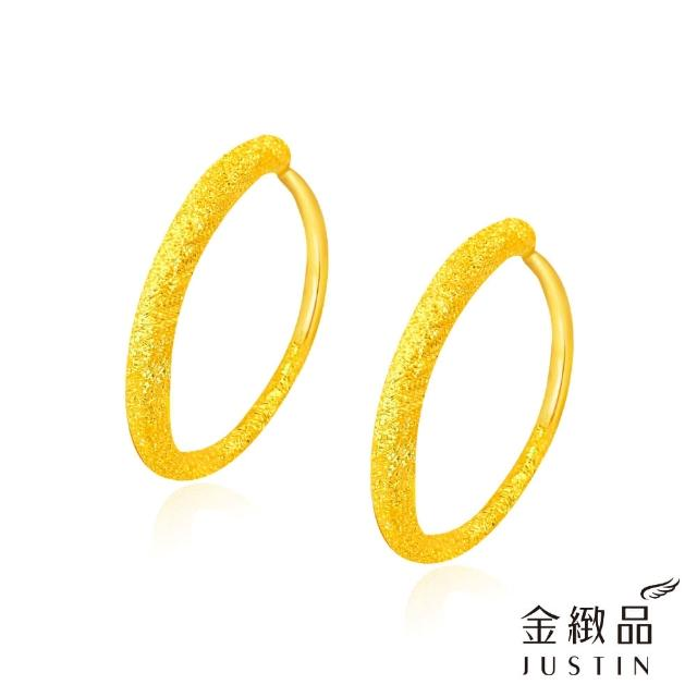 【金緻品】黃金圈耳環 金莎 小款 0.20錢(9999純金 鑽砂 圈式 經典款 圈圈)