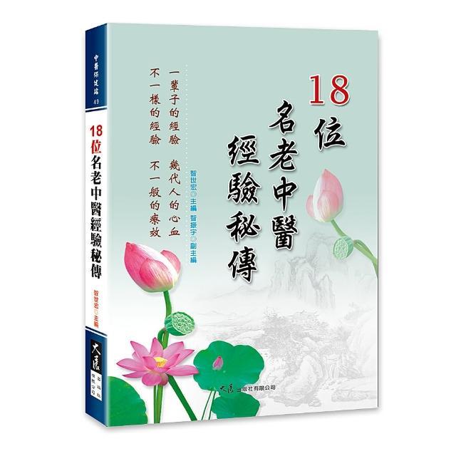 【大展出版社】18位名老中醫經驗秘傳