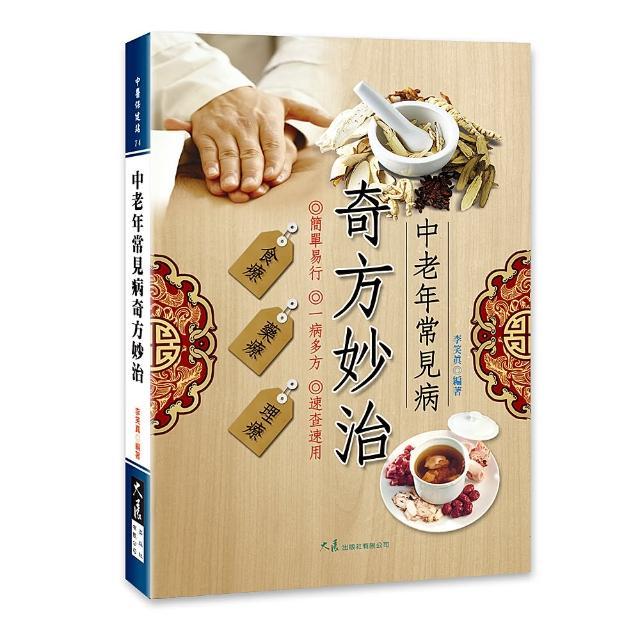 【大展出版社】中老年常見病奇方妙治